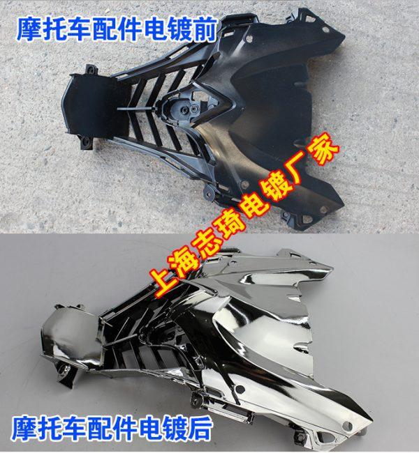 摩托车塑料配件电镀改色