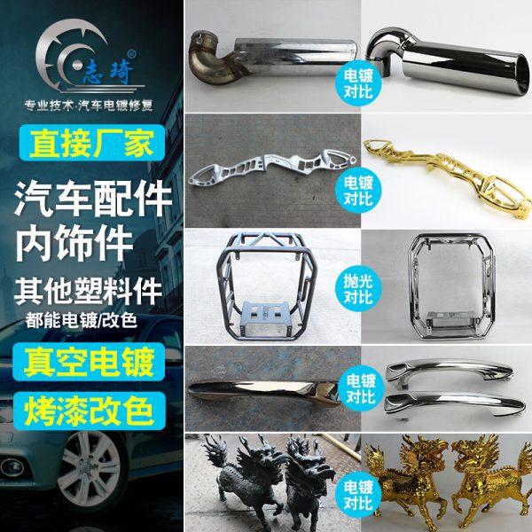 汽车镀铬亮条生锈腐蚀怎么办如何修复呢?