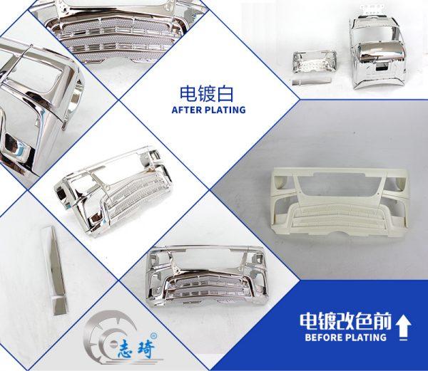 塑料模型改电镀白