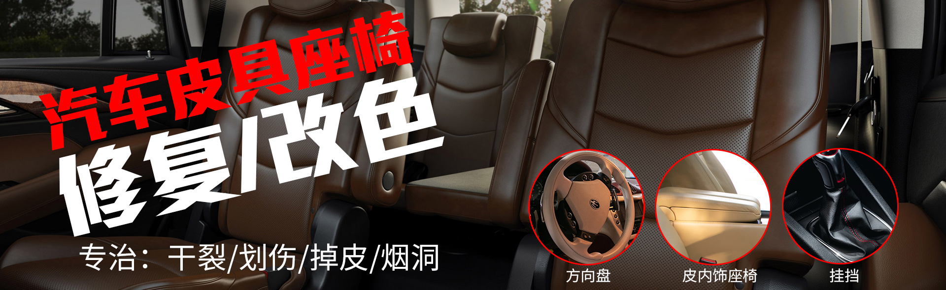 汽车皮具真皮座椅翻新改色