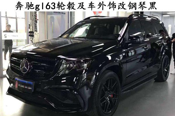 奔驰gl63轮毂及车外饰件改色钢琴黑