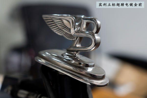 宾利立标翅膀改电镀金