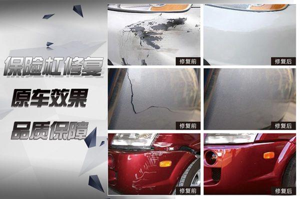 汽车保险杠修复翻新