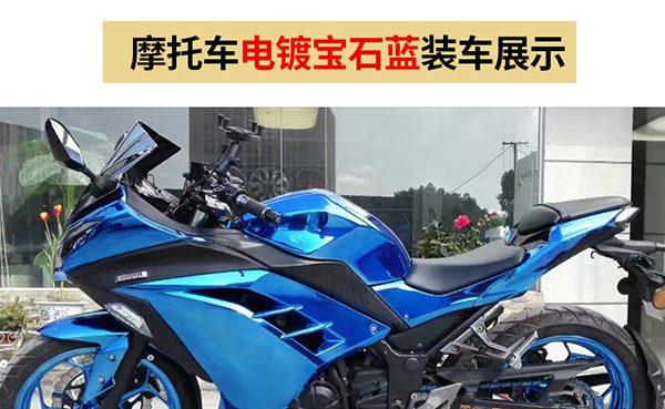 摩托车配件电镀改色