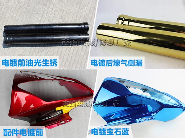 电镀塑料配件发黄的原因及处理方法