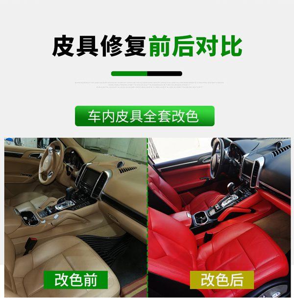 汽车皮具皮座椅修复改色